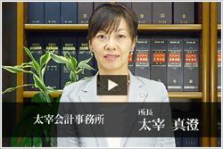 太宰会計事務所の所長 太宰真澄が出演した千葉の社長.tvを視聴する